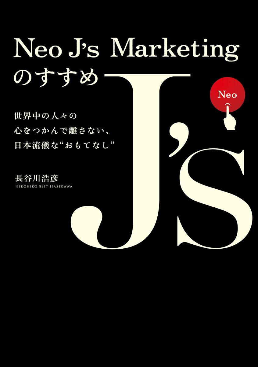 Download Neo jeizu maketingu no susume : Sekaiju no hitobito no kokoro o tsukande hanasanai nihon ryugi na omotenashi. PDF