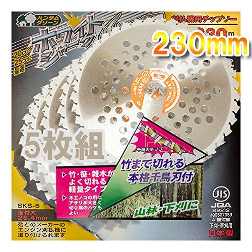 草刈 草刈機 草刈り機 草刈り 刃 日本製ホワイト刈払チップソー外径230mm×刃数36枚 5枚 B008RHI9CY