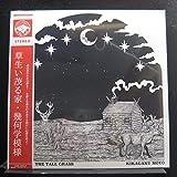 Kikagaku Moyo - House In The Tall Grass - Lp Vinyl Record