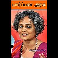 பார்ப்பன அரசு: Paarppana Arasu (Tamil Edition)