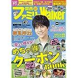 関西ファミリー Walker 2020年春号