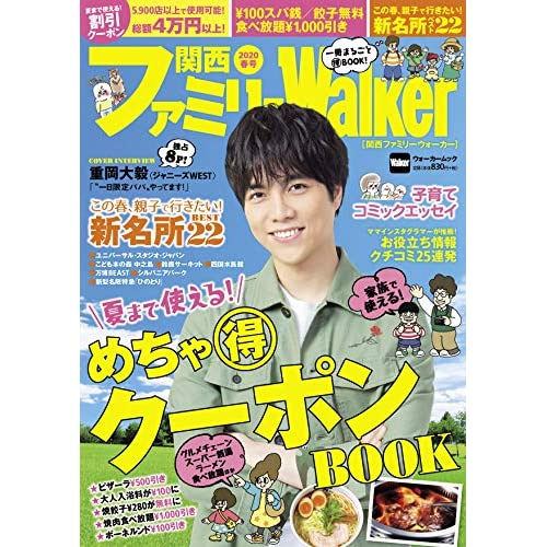 関西ファミリー Walker 2020年春号 表紙画像