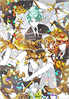 宝石の国 第01-06巻 [Houseki no Kuni vol 01-06]