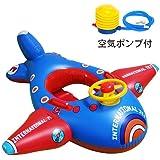 BYBO ハンドル付ベビー用飛行機型浮き輪 ベビー浮き輪 可愛い浮き輪 ボートフロート 子ども用 水泳 1~5歳 (赤)