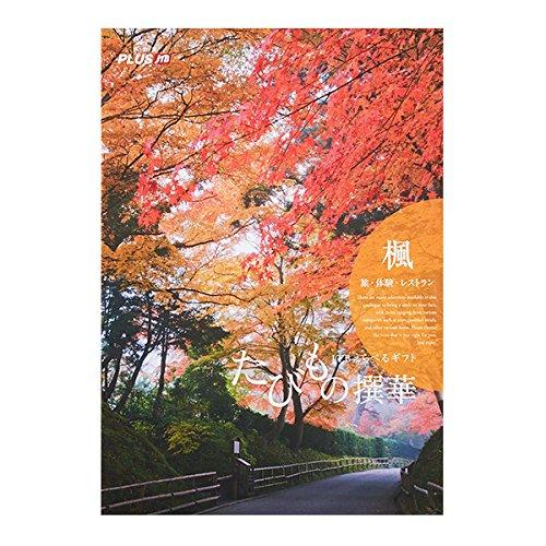 カタログギフト JTB たびもの撰華 楓(かえで)コース B01546CUQ6