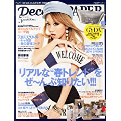 DECOLOG PAPER 最新号 サムネイル