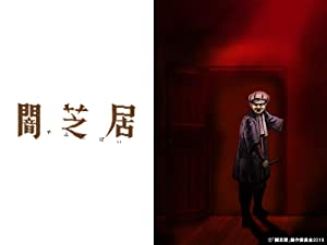 闇芝居 七期 DVD