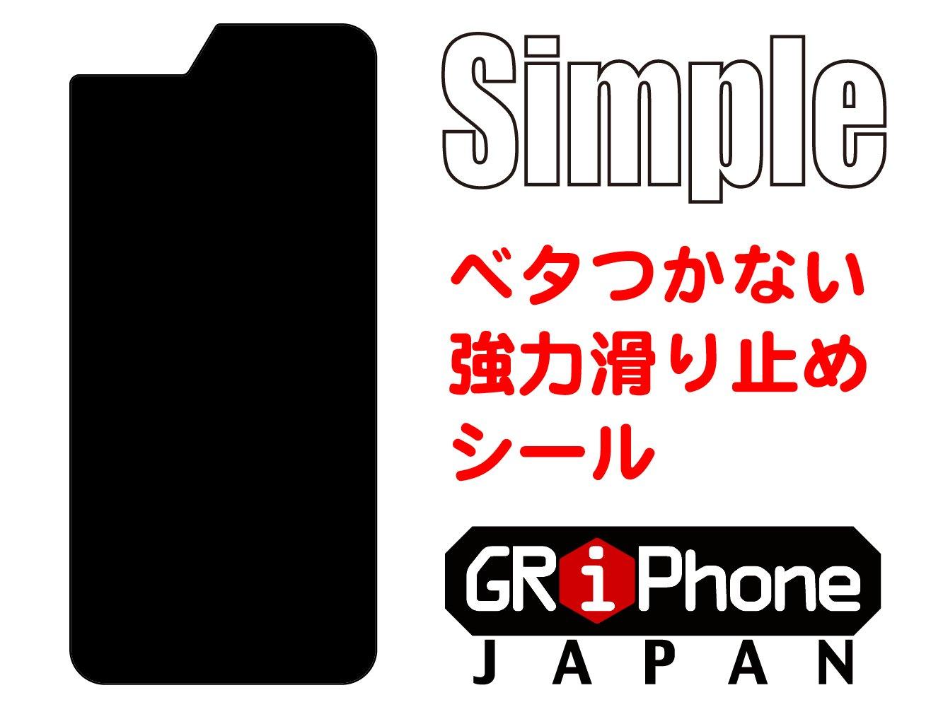 Ninja Anti-slip Skin for iPhone 6