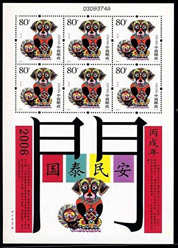 China Stamps - 2006-1, Scott 3466 Year of Dog (2006 Bing Wu Year) - Mini Sheet of 6 w/Folder - MNH, F-VF