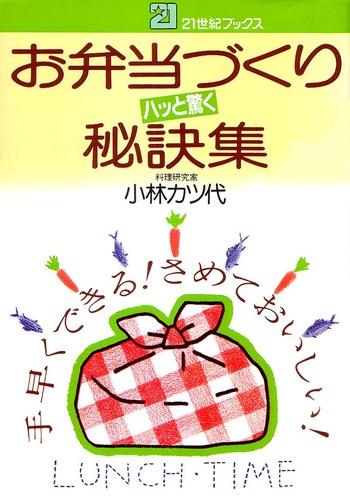 お弁当づくりハッと驚く秘訣集 (21世紀ブックス)