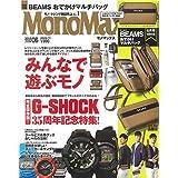Mono Max 2018年6月号