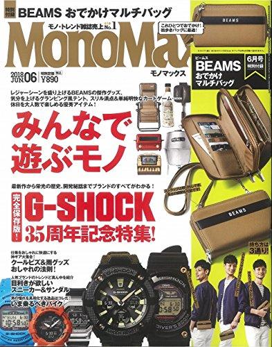 Mono Max 2018年6月号 画像