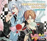 キャラクターソング Vol.1 Floria & Tomoya