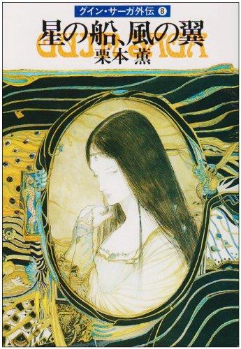 星の船、風の翼―グイン・サーガ外伝(8) (ハヤカワ文庫JA)