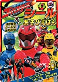 (Young TV Deluxe 274 other) Tokumei Sentai Go-Busters seal play picture book (2012) ISBN: 4063792749 [Japanese Import]