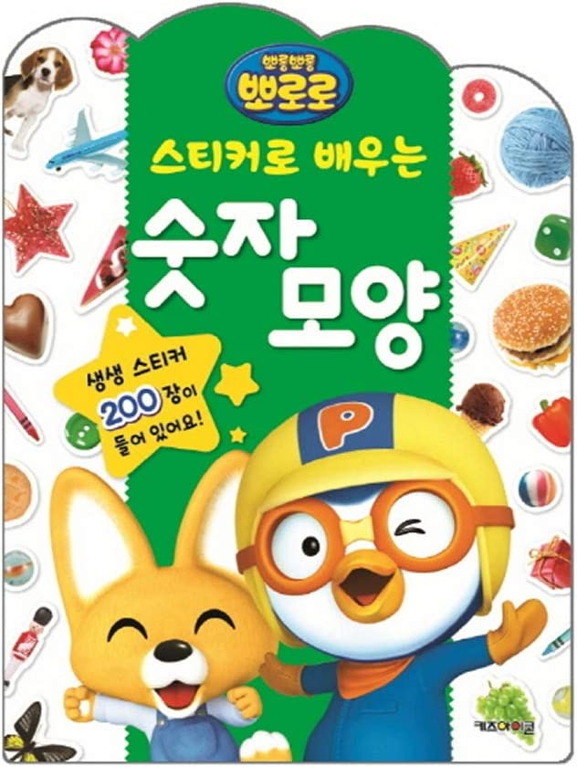 PORORO Little Penguin Sticker Book Number (Korean Edition)