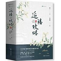 延禧攻略(珍藏本)(套装共3册)