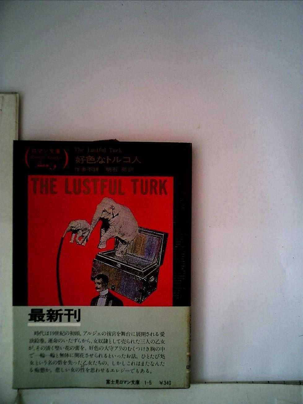 逃げる人里離れた手つかずのカリギュラ (1980年) (富士見ロマン文庫)
