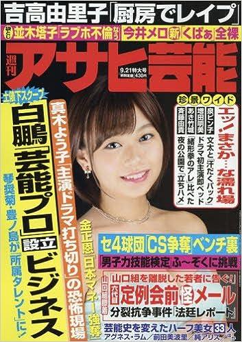 週刊アサヒ芸能 2017年09月21日号