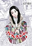 I Am a Hero Vol. 5 (In Japanese)