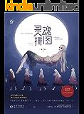 灵魂拼图(《许你浮生若梦》作者橘子宸新作,已售出影视版权。)
