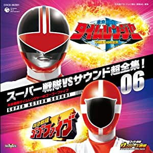 V A Super Sentai Vs Sound Cho Zenshu 06 Mirai Sentai
