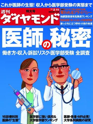 週刊 ダイヤモンド 2012年 2/11号 [雑誌]