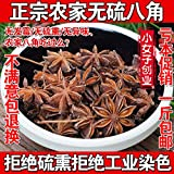 Aseus Star anise spice Daquan Dahongpao anise aniseed seasoning gravy cooking 500g shipping