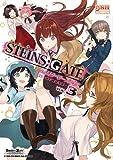 STEINS;GATEコミックアンソロジータイムトラベラーズテイル 3 (IDコミックス DNAメディアコミックス)