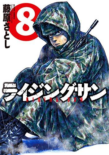 ライジングサン(8) (アクションコミックス)