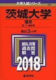 茨城大学(理系) (2018年版大学入試シリーズ)