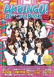 AKBINGO! オフィシャル BOOK (日テレbooks)