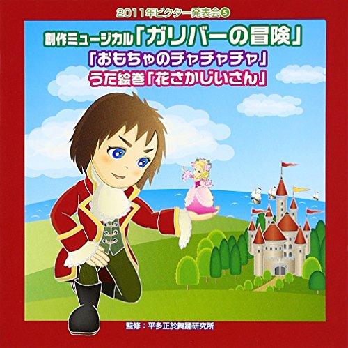 2011ビクター発表会(5) 創作ミュージカル「ガリバーの冒険」「おもちゃのチャチャチャ」うた絵巻「花さかじいさん」