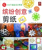 img - for Original Paper-cut: 114 Original Design Patterns (Chinese Edition) book / textbook / text book
