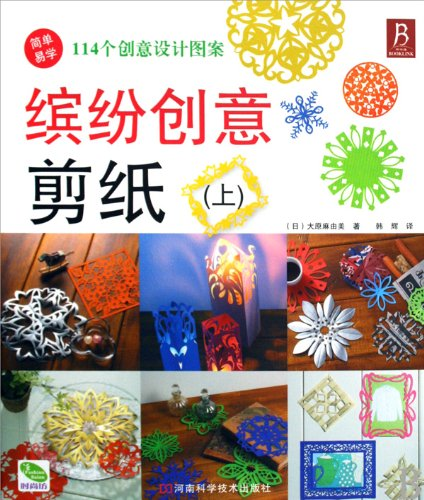 (Original Paper-cut: 114 Original Design Patterns (Chinese Edition))