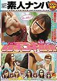 第3回 顔出し素人娘(うぶっこ)の赤面手コキ研究所 [DVD]