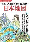 なるほど知図帳 日本 2018