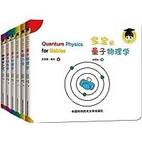 宝宝的量子物理学绘本(中英双语)(套装共6册)