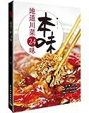 本味·地道川菜24味