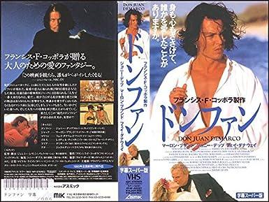 Amazon.co.jp: ドンファン【字...