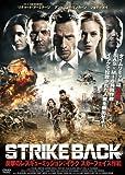 [DVD]STRIKE BACK 反撃のレスキュー・ミッション;イラク スカーフェイス作戦 [DVD]