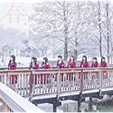 春はどこから来るのか?(Type-A)(DVD付)