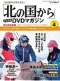 「北の国から」全話収録 DVDマガジン 2017年 4号 4月25日号【雑誌】