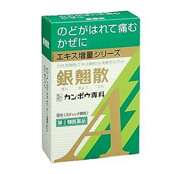 第2類医薬品】銀翹散エキス顆粒Aクラシエ 9包