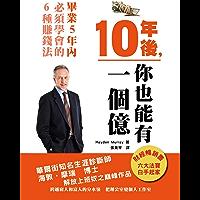 10年後,你也能有一個億:畢業5年內,必須學會的6種賺錢法(增修版) (Traditional_chinese Edition)
