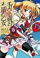 千の魔剣と盾の乙女5 (一迅社文庫)