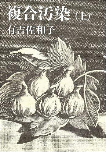 複合汚染〈上〉 (1975年) | 有吉...