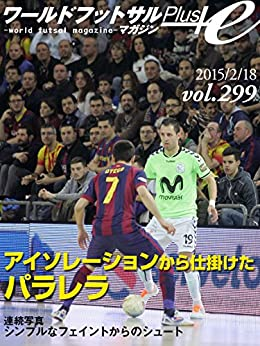 World Futsal Magazine Plus Vol299: From Isolation to Paralelo / Photos simple feint (Japanese Edition)