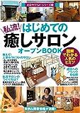 はじめての「私流!癒しサロン」オープンBOOK (お店やろうよ!シリーズ)