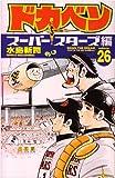 ドカベン スーパースターズ編 26 (少年チャンピオン・コミックス)